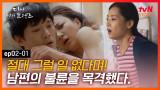 EP2-01 잊히지 않는 생생한 기억, 우리 집 침대에서 남편과 다른 여자의 동침을 목도했을 때|#디어마이프렌즈 | tvN STORY 160514 방송