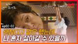 EP2-02 엄마의 '괜찮다'는 말은 정말 괜찮은 걸까?|#디어마이프렌즈 | tvN STORY 160514 방송