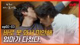 EP2-03  아무리 바빠도 다친 엄마를 혼자 둘 순 없었다! 오랜만에 느껴보는 엄마의 따스함.|#디어마이프렌즈 | tvN STORY 160514 방송