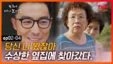 EP2-04 매일 같은 시각 날 쳐다보는 수상한 남자, 그의 집에서 목격한 '그것'의 정체는?|#디어마이프렌즈 | tvN STORY 160514 방송
