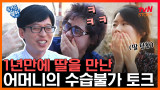 유퀴즈 EP.4 유재석 얼굴만 봐도 ??웃음꽃만발?? 하시는 소녀감성 어머님의 좌충우돌 인터뷰!