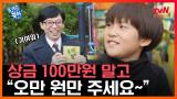 미래의 손흥민을 꿈 꾸는 슛돌이 초등학생의 소박한 꿈..?? EP14 | #유퀴즈온더블럭|tvN STORY 190423 방송