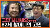 삶과 죽음으로 농담할 수 있게 된 나이, 82세. 할머니! 그래도 항상 건강하세요~?? EP12 | #유퀴즈온더블럭|tvN STORY 181114 방송