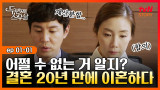 EP1-01 함께 산지 20년, '좋은 말로 포장된' 합의 이혼한 최지우X최원영|#두번째스무살  | tvN STORY 150828 방송