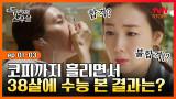 EP1-03 공부에 적기는 없다! 고삼 아들 챙겨 가며 몰래 수능 공부한 최지우|#두번째스무살 | tvN STORY 150828 방송