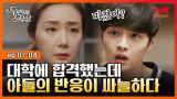 "EP1-04 ""엄마는 나 창피주려고 낳았어?!"" 엄마와 같은 학교를 다니게 되어 버럭 화 내는 김민재 #두번째스무살   tvN STORY 150828 방송"