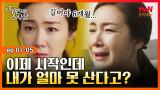 EP1-05 인생 2막 이제 시작인데, 내가 췌장암에 걸렸다고 한다. #두번째스무살   tvN STORY 150828 방송