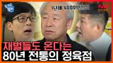 '고객과의 신뢰와 양심으로'! 3대째 한강 이북지역을 꽉 잡고 있는 정육점을 아시나요? EP8 | #유퀴즈온더블럭|tvN STORY 181017 방송