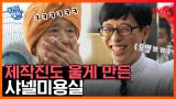 국민MC 유재석을 능가하는 입담의 소유자, 유퀴즈 레전드 샤넬 미용실 할머니ㅋㅋㅋ EP5 | #유퀴즈온더블럭|tvN STORY 180926 방송