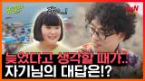 이 자기, 12살 맞나요?! 구수한 입담을 자랑하는 초등학생의 해답! EP26   #유퀴즈온더블럭 tvN STORY 190716 방송