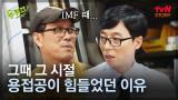 우리나라가 송두리째 흔들렸던 IMF, 30년 용접장인의 회상 EP27   #유퀴즈온더블럭 tvN STORY 190723 방송