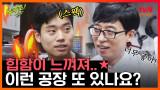 아버지의 기름때 묻은 모습을 보고 기계를 잡은, 문래동 젊은 피 자기님의 열정! EP27 | #유퀴즈온더블럭|tvN STORY 190723 방송