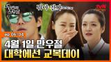 두번째스무살 EP.06-04 20년 전 그대로! 만우절 기념 교복 입고 모교 방문한 최지우&이상윤 4인방 #tvNSTORY