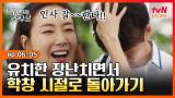 두번째스무살 EP.06-05 학교 앞 그 거리는 변했어도 장난꾸러기 내 친구들은 그대로! #tvNSTORY