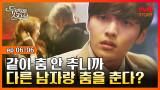 두번째스무살 EP.06-06 갓 스물 새내기 커플의 데이트?? 모범생 김민재 앞에서 질투심 유발하는 손나은! #tvNSTORY