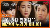 두번째스무살 EP.06-07 내 아내가 변했다?! 당당한 최지우와 그런 아내가 어이없는 최원영 #tvNSTORY