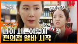 """두번째스무살 EP.06-08 """"이런 것까지 알바가 해야 해요?"""" 만 서른여덟에 편의점 알바 시작한 최지우! #tvNSTORY"""