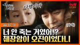 두번째스무살 EP.07-01 이상윤, 옛 첫사랑 안 죽는다는 소식에 와락! 심쿵 유발하는 대형견?? #tvNSTORY