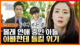 두번째스무살 EP.07-02 아빠가 교수님인 대학에 입학해서 CC로 살아남기! #tvNSTORY