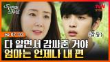 두번째스무살 EP.07-03 다 알면서 날 위해 참아준 우리 엄마, 비로소 소중함을 깨달은 김민재  #tvNSTORY
