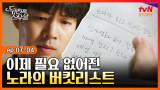 두번째스무살 EP.07-04 이제 필요 없어진 일이란 걸 알고 화 내는 이상윤! 복잡미묘한 감정을 표현할 길이 없다 #tvNSTORY