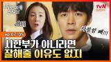 두번째스무살 EP.07-05 최지우가 시한부가 아니라는 소식을 듣고 날카로워진 이상윤! 너무한 거 아닙니까 ㅠㅠ #tvNSTORY