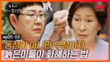 디마프 EP.05-08 오랜 친구에게 돈 봉투를 건네며 했던 말, 이건 동정이 아니라 우정이야! #tvNSTORY
