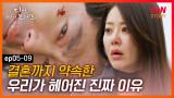 """디마프 EP.05-09 """"내 기억 좀 어떻게 해줘"""" 결혼까지 약속했던 조인성의 사고장면을 눈 앞에서 봐버린 고현정의 처절한 울음 #tvNSTORY"""