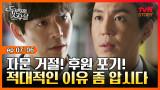 """두번째스무살 EP.07-06 """"이럴 거면 왜 자문 받았습니까?"""" 이상윤vs최원영, 두 남자의 숨막히는 신경전! #tvNSTORY"""
