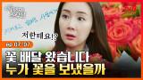 두번째스무살 EP.07-07 '지켜보고 싶었던 사람에게..' 최지우에게 꽃다발 배달해준 사람은 과연 누구?! #tvNSTORY