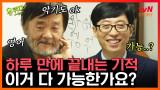 유퀴즈 EP.42 ※특종※ 영어회화, 악기, 요리 등등.. 20개가 넘는 지식을 하루만에 마스터하게 해주는 기적의 원장님 #tvNSTORY