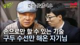 유퀴즈 EP.44 다리가 불편해도 손으로 할 수 있는 일을 찾아 걸어 온 외길 인생! 방송에도 나온 구두수선 장인 사장님 이야기 #tvNSTORY