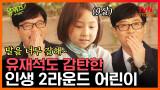유퀴즈 EP.44 9살 초등학생 자기의 똑부러지는 답변! 말하는 모습에서 아이 어머니의 모습이 보인다..ㅋㅋㅋ #tvNSTORY