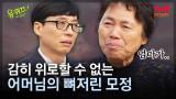 유퀴즈 EP.44 서울에서 물도 안 나오는 시골로 시집 보낸 딸이 걱정 돼 이사오신 친정어머니.. 매일 20리 길을 걸으셨다 #tvNSTORY