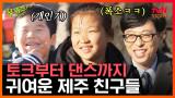 유퀴즈 EP.46 때묻지 않은 순수함이 아름다운 초등학생 자기님들! 제주의 아이돌로 데뷔 임박?! #tvNSTORY