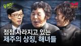 유퀴즈 EP.46 제주해녀 2만 명에서 고작 3천여명이 되기까지.. 제주 바다에서 숨비소리를 듣기 힘들어지는 이유 #tvNSTORY