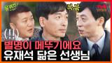 유퀴즈 EP.46 제주의 유재석, 메뚜기 선생님! 이 정도면 도플갱어 아닌가요?ㅋㅋㅋ #tvNSTORY