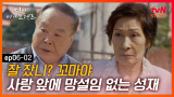 디마프 EP.06-02 내 나이가 칠십인데 꼬마요? 훅 들어오는 지난 첫사랑에 설레는 김혜자 #tvNSTORY