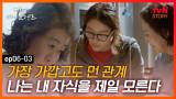 디마프 EP.06-03 두 모녀 사이에 흐르는 묘한 기류.. 무엇보다도 가장 어려운 게 자식의 마음이다 #tvNSTORY