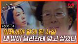 디마프 EP.06-04 애지중지 키운 딸이 남편에게 맞고 살았단 걸 알았을 때.. 가슴이 미어지는 나문희의 오열 #tvNSTORY
