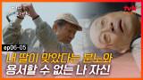 디마프 EP.06-05 내 딸을 때린 사위에게 나도 맞고.. 지난 날에 대한 반성과 죄책감 #tvNSTORY