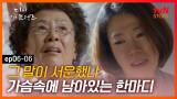 디마프 EP.06-06 영원한 내 아픈 손가락, 내 첫째 딸. 내 배 아파 낳은 자식 아니라서 더 서운하게 했던 걸까.. #tvNSTORY