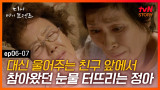 디마프 EP.06-07 딸 걱정시키고 싶지 않아 참아왔던 눈물, 김혜자 앞에서 펑펑 우는 나문희 #tvNSTORY