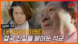 디마프 EP.06-08 죽을 때까지 묻힌 석균아저씨의 진심. 가난한 아버지의 뜨거운 부성애. #tvNSTORY