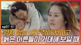 디마프 EP.07-01 새삼스럽게 느끼는 어른들의 대단함, 서른 일곱 먹은 내가 작게 느껴진다 #tvNSTORY