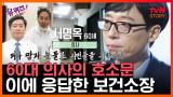 """유퀴즈 EP.47 """"의료인으로서는 당연한 것이었습니다"""" 수차례의 위기를 넘길 수 있었던 이유, 영웅같은 의료진들 이야기 #tvNSTORY"""