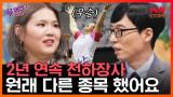 유퀴즈 EP.48 종목 변경 4년만에 천하장사 타이틀을! 타고 난 운동DNA의 최희화 선수님의 씨름토크 #tvNSTORY
