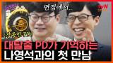 유퀴즈 EP.49 진정한 '천재 PD' 대탈출 정종연 피디와 나피디의 첫 만남! (ft. 땀 뻘뻘??) #tvNSTORY