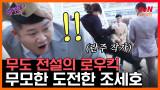 유퀴즈 EP.49 전설의 '란주 작가'를 기억하시나요..? 로우킥의 쓴 맛에 도전한 조세호ㅋㅋㅋ #tvNSTORY