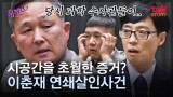 표창원 프로파일러의 예상을 적중한 이춘재 사건, DNA 증거의 엄청난 힘 EP52   #유퀴즈온더블럭 #tvNSTORY